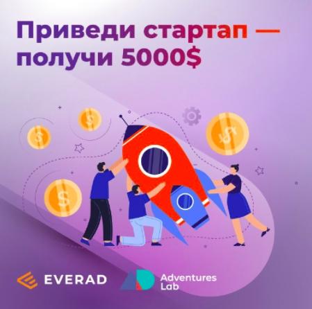 Приведи Startup — получи 5000$