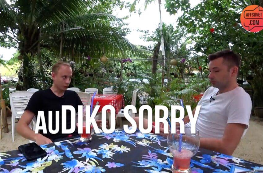 auDiko Sorry, Точка G, Андрей Хорсев