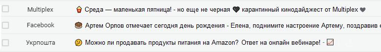 спам рассылка email