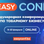 easyconf